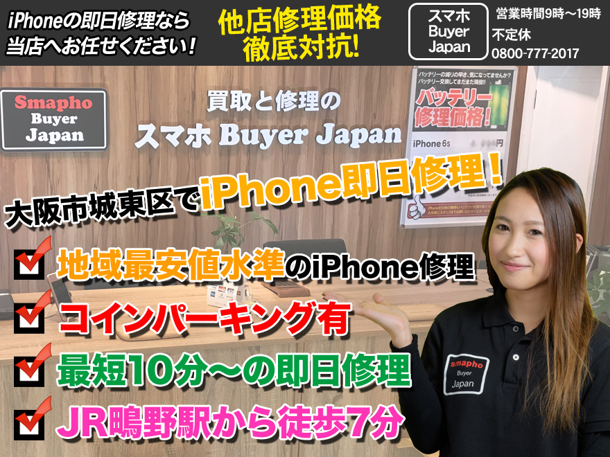 城東区でiPhoneの画面割れ・バッテリー交換など修理の事でお困りでしたら、当店へお任せください。